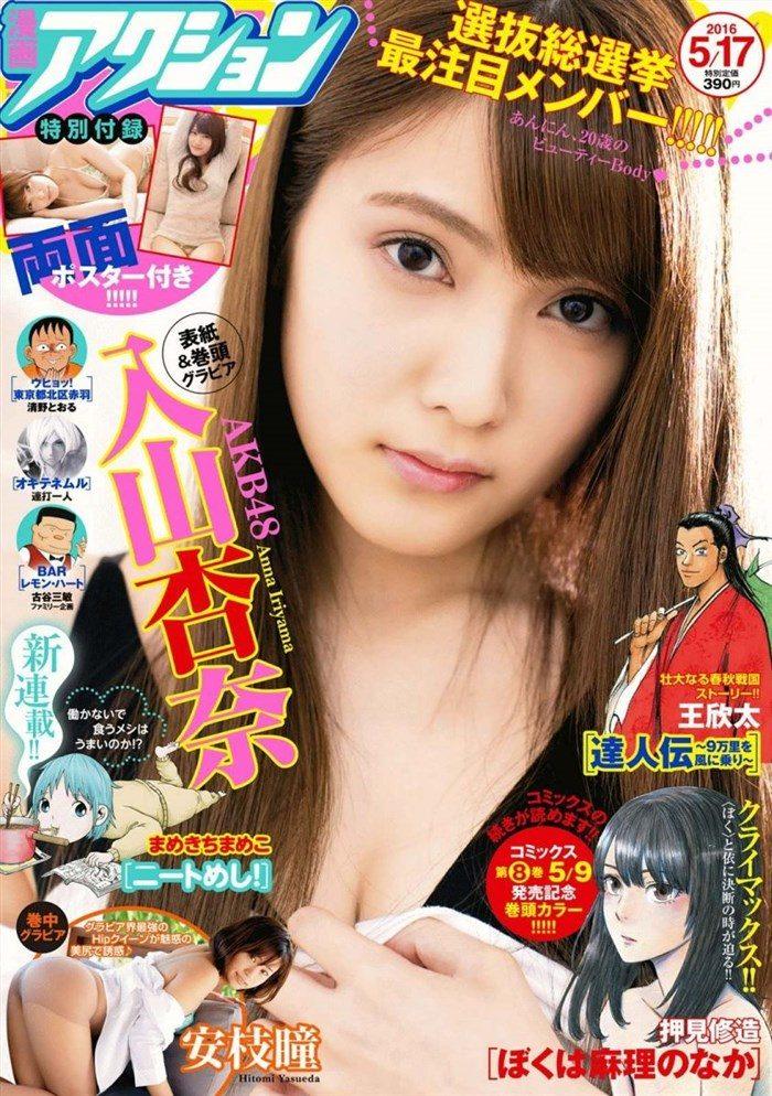 【フルコンプ画像】入山杏奈ちゃんの大人ボディを堪能するにはこの142枚で!!0064manshu