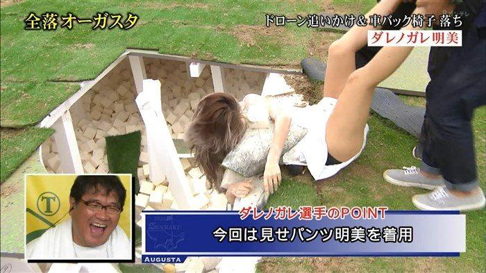 【画像】ダレノガレ明美さん、バラエティー番組で見せパンツを晒す辱めwwww0022manshu