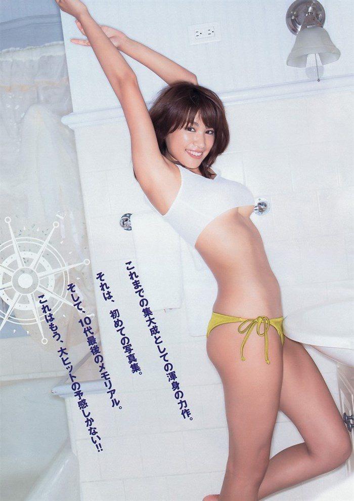 【画像】久松郁実ちゃんがヤングマガジンで青少年の股間を熱くする勃起グラビアを披露!!0045manshu
