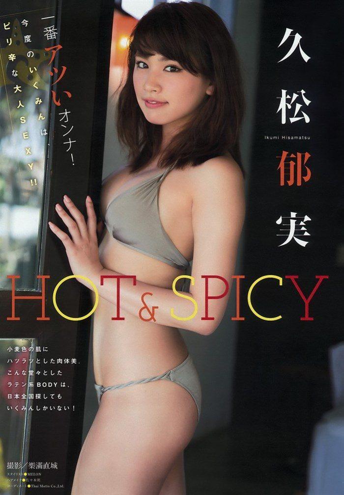 【画像】久松郁実ちゃんがヤングマガジンで青少年の股間を熱くする勃起グラビアを披露!!0021manshu