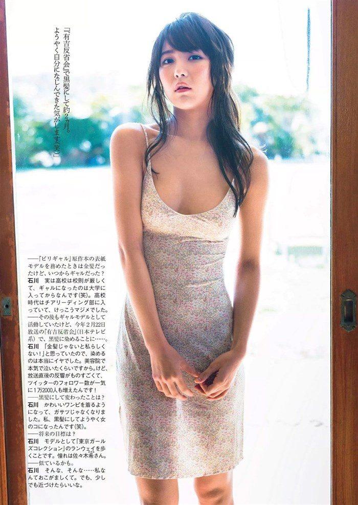 【画像】石川恋の乳首は使い込まれて黒い!?透けビーチク画像で検証!0047manshu