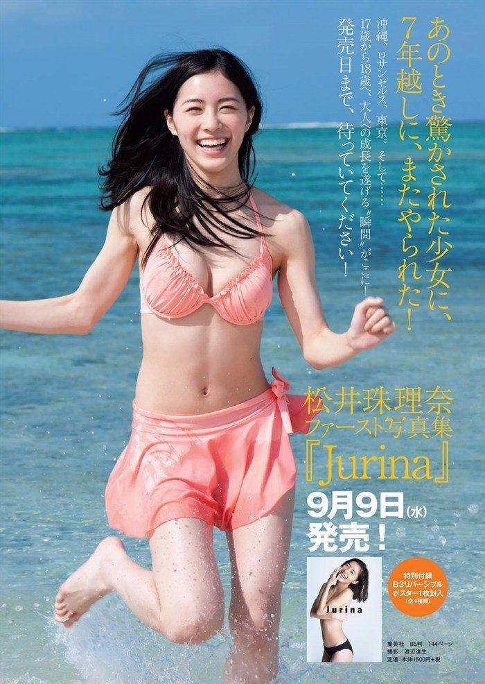 【画像】SKE松井珠理奈が手ぶらまでしてるのに話題性に欠けてて可哀そうww0018manshu