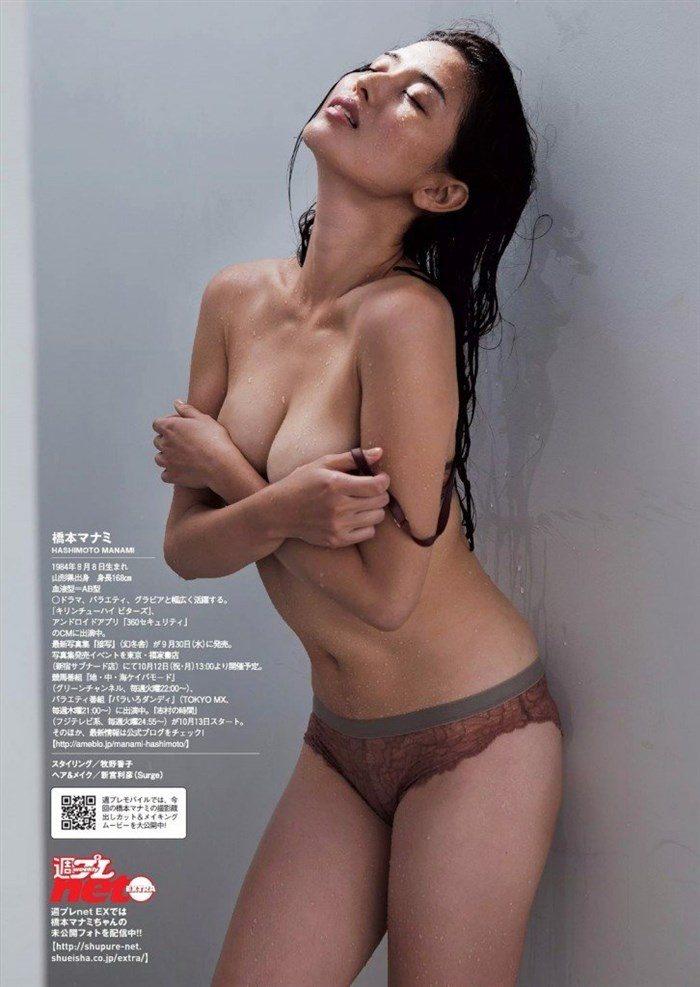 【画像】橋本マナミネキ、グラビアで今にも具を晒す勢いwwwwwww0032manshu