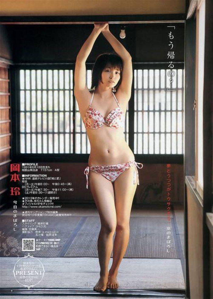 【画像】岡本玲ちゃんのひっそりリリースされたエロいグラビアをまとめました。0249manshu