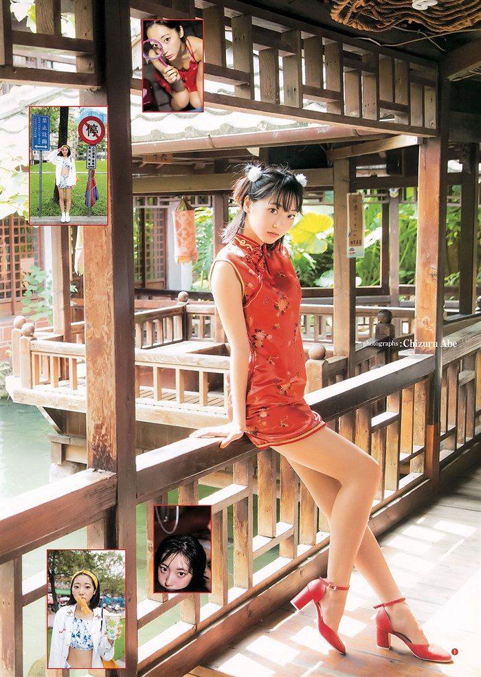 【画像】武田玲奈の身体が堪能できるマガジングラビアまとめはこちらwww0092manshu