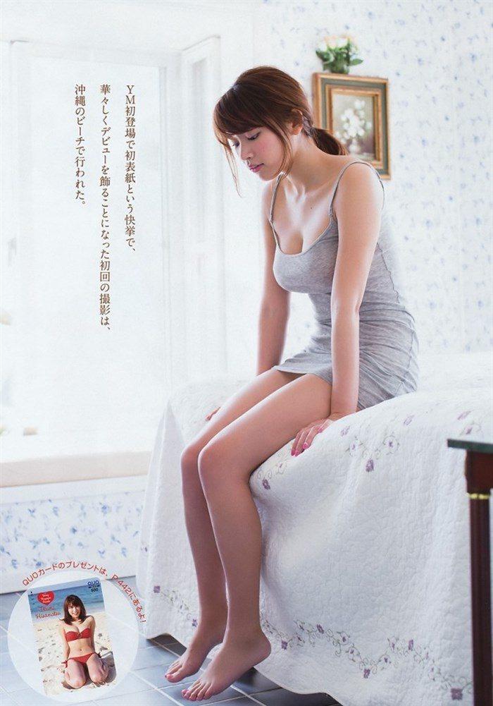 【画像】久松郁実ちゃんがヤングマガジンで青少年の股間を熱くする勃起グラビアを披露!!0056manshu