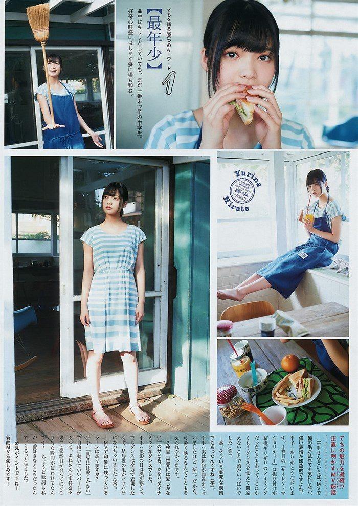 【画像】欅坂平手友梨奈とかいうスーパーエースの微エログラビアまとめ!!0025manshu