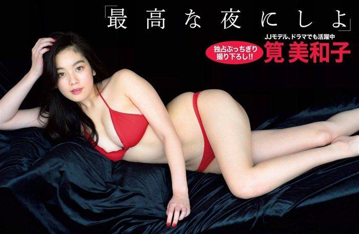 【フルコンプ画像】あれ?筧美和子の乳首ポチッてね??????他108枚0025manshu