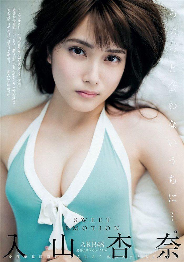 【フルコンプ画像】入山杏奈ちゃんの大人ボディを堪能するにはこの142枚で!!0018manshu