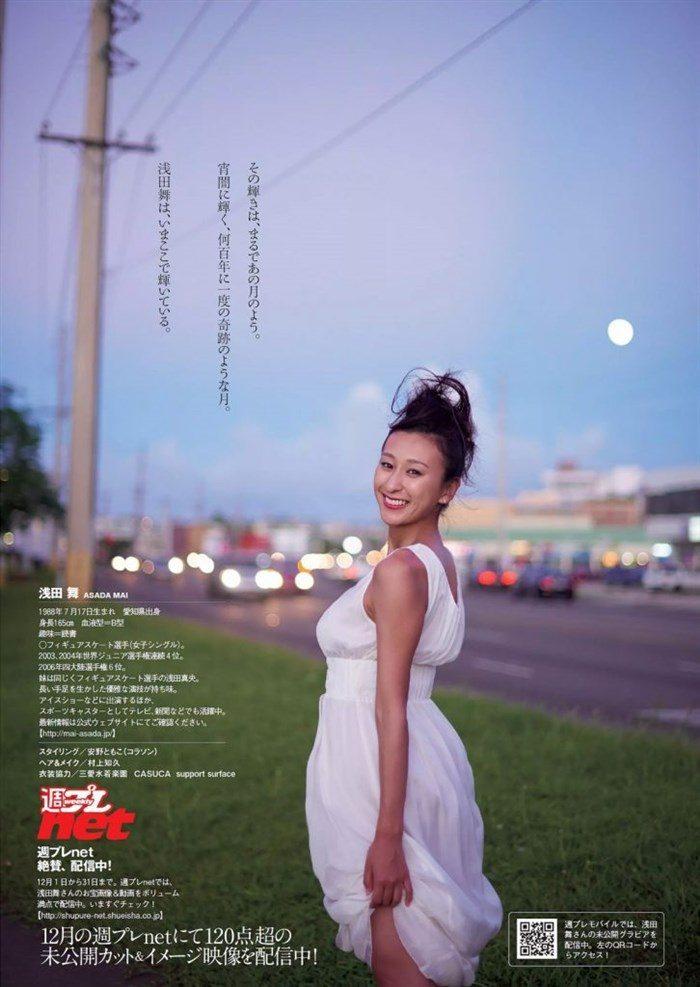 【画像】浅田舞ちゃんのEカップおっぱいがガチででけええええええええええ0010manshu