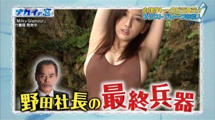 【画像】グラビアアイドル亜里沙がテレビで乳を鷲掴みされててくっそエロいwwww0151manshu