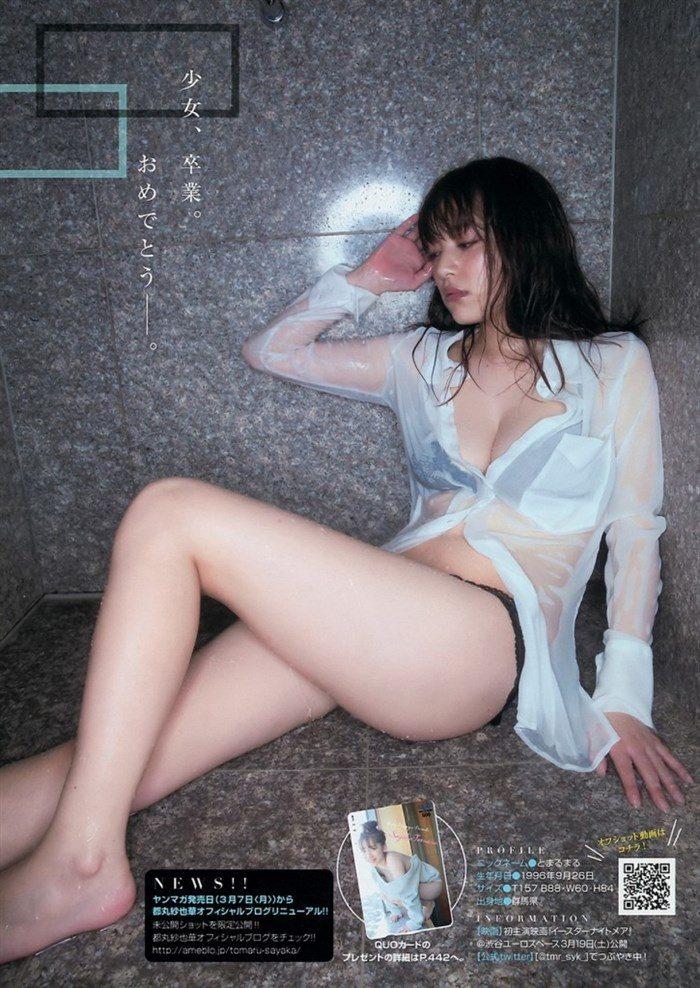 【画像】都丸紗也華のシコり倒したくなるドスケベ写真集はこちらwwww0027manshu