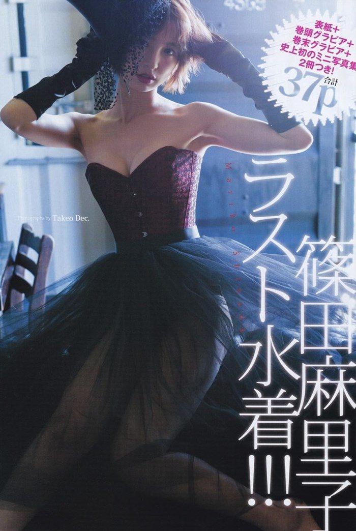 【画像】篠田麻里子さん 全盛期の水着グラビアがエロ過ぎたと話題に!完全にokazuグラビア0030manshu