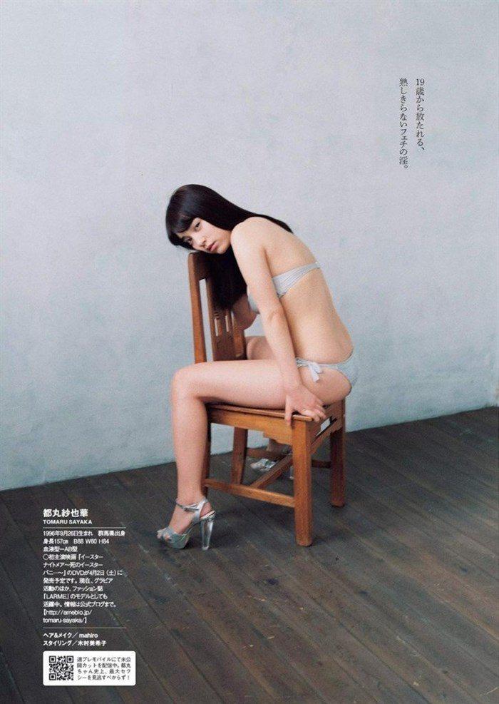 【画像】都丸紗也華のシコり倒したくなるドスケベ写真集はこちらwwww0024manshu