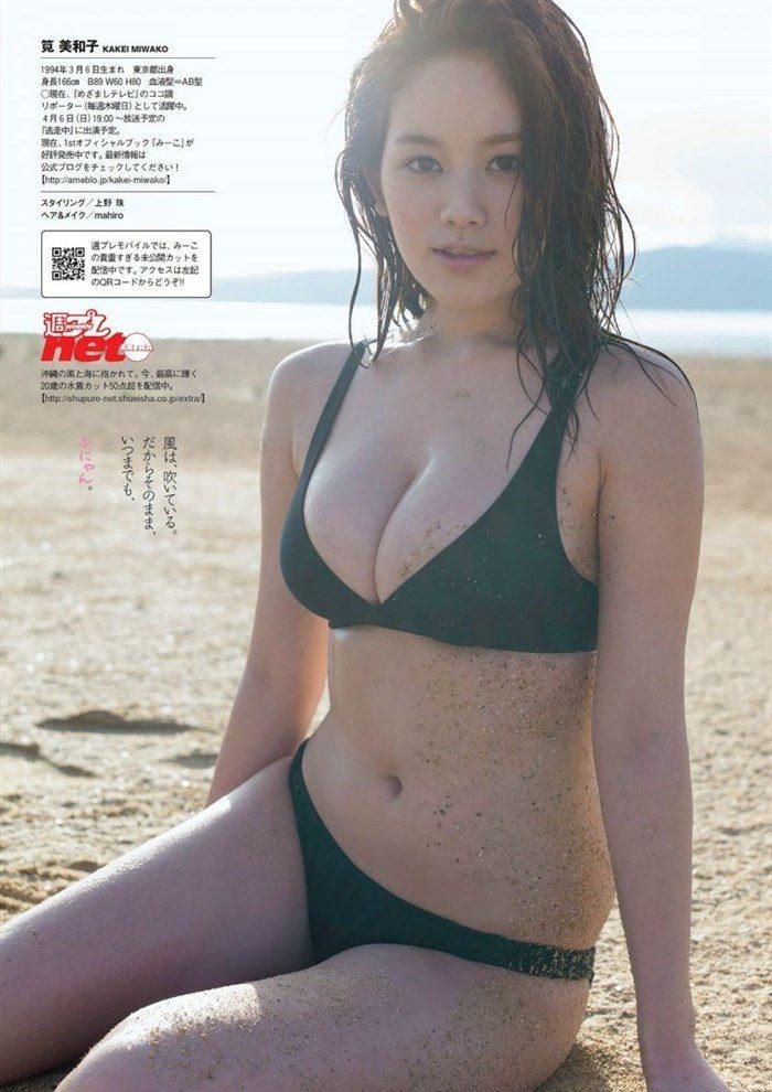 【高画質画像】筧美和子のおっぱいに挟まれてパイズリされる男がこの世に存在する事実!0031manshu