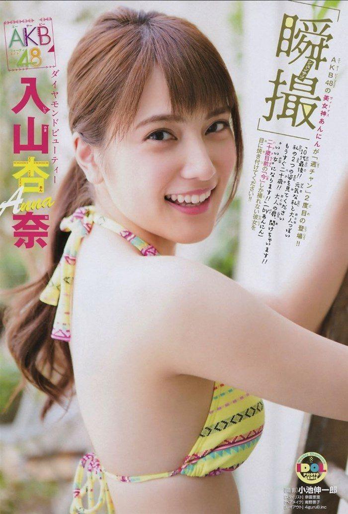 【フルコンプ画像】入山杏奈ちゃんの大人ボディを堪能するにはこの142枚で!!0019manshu