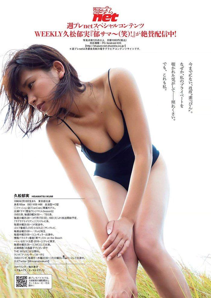 【画像】久松郁実ちゃんがヤングマガジンで青少年の股間を熱くする勃起グラビアを披露!!0086manshu