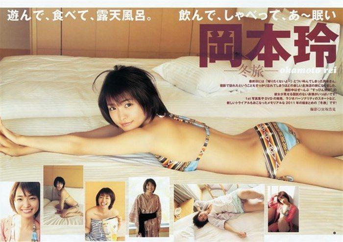 【画像】岡本玲ちゃんのひっそりリリースされたエロいグラビアをまとめました。0031manshu