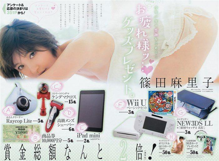 【画像】篠田麻里子さん 全盛期の水着グラビアがエロ過ぎたと話題に!完全にokazuグラビア0035manshu