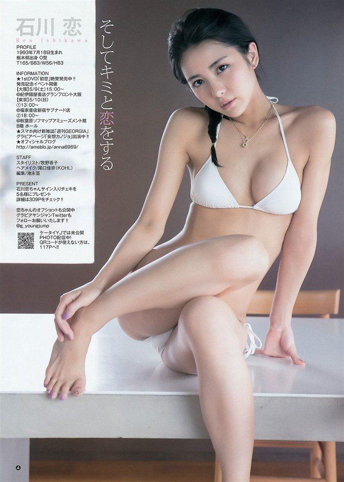【画像】石川恋の乳首は使い込まれて黒い!?透けビーチク画像で検証!0036manshu