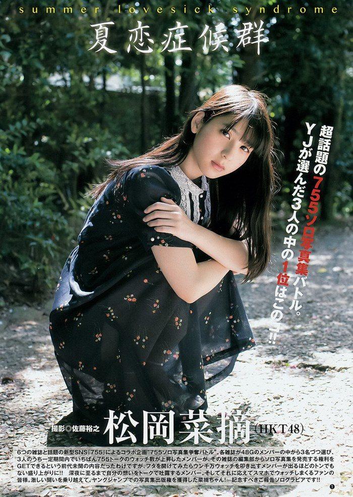 【画像】松岡菜摘ちゃん、乳はアレだがお尻はぷりっぷりで美味しそうwwwww0006manshu
