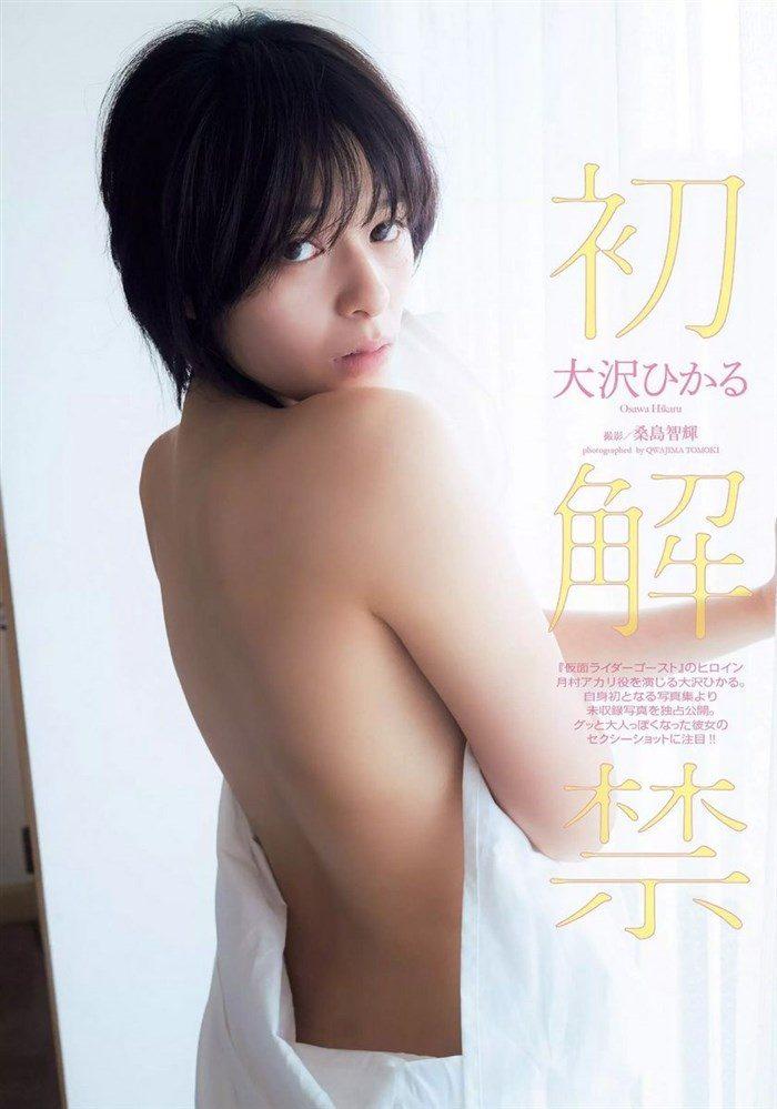【画像】大沢ひかるちゃん、貧乳ボディを極小水着で無理矢理過激化!しかし可愛いから許すwww0001manshu