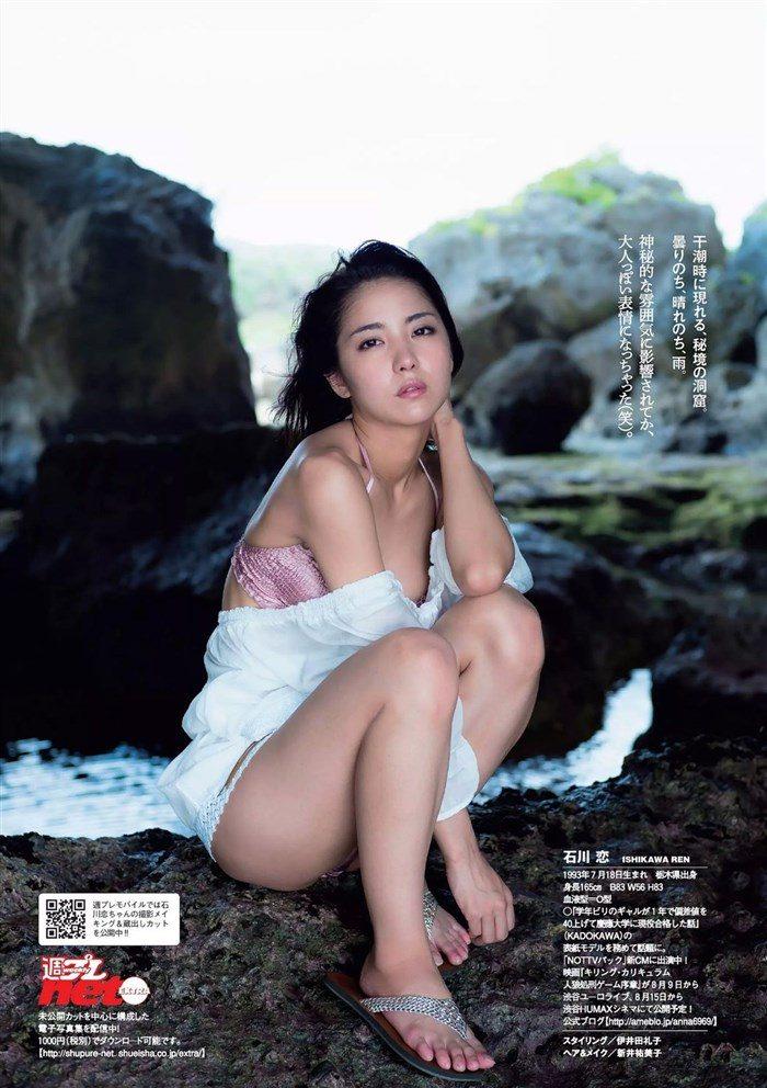 【画像】石川恋の乳首は使い込まれて黒い!?透けビーチク画像で検証!0123manshu