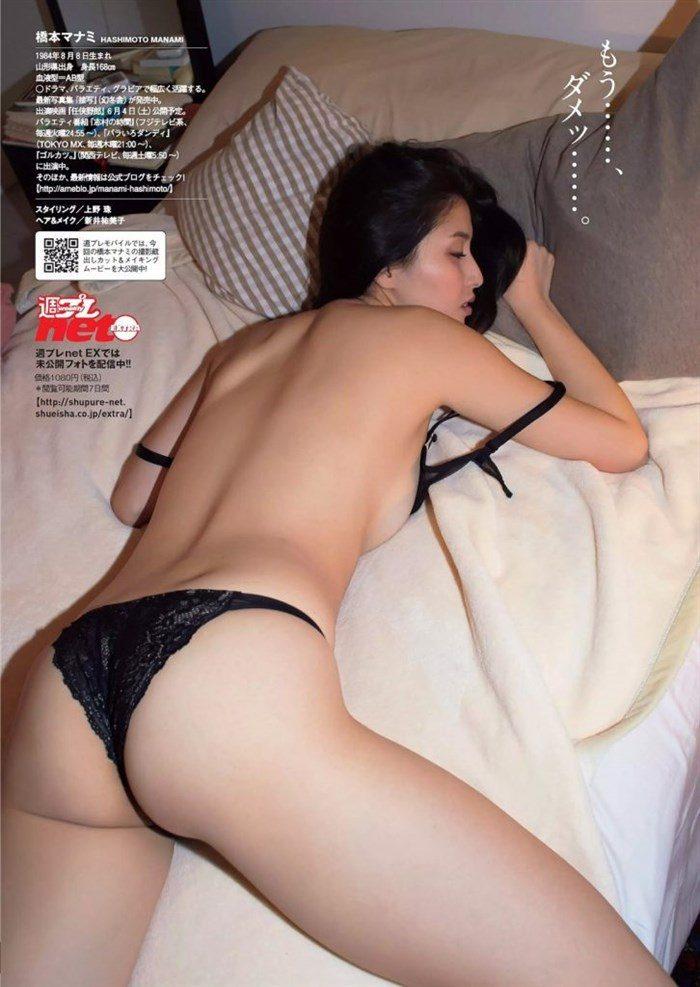 【画像】橋本マナミネキ、グラビアで今にも具を晒す勢いwwwwwww0074manshu