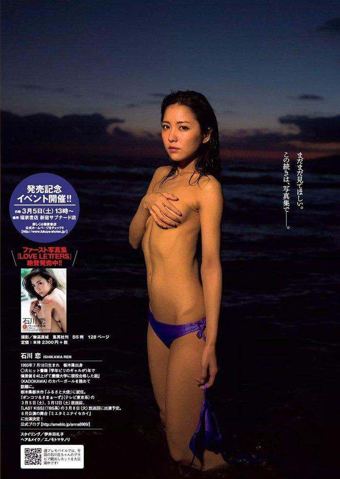 【画像】石川恋ちゃんが週プレで晒した手ぶら写真がokazu過ぎると話題に!!0010manshu