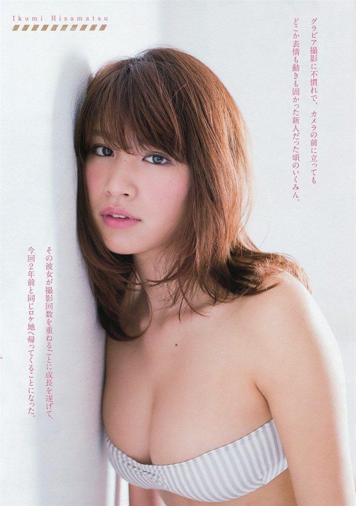 【画像】久松郁実ちゃんがヤングマガジンで青少年の股間を熱くする勃起グラビアを披露!!0059manshu