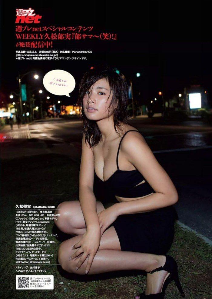 【画像】久松郁実ちゃんがヤングマガジンで青少年の股間を熱くする勃起グラビアを披露!!0082manshu