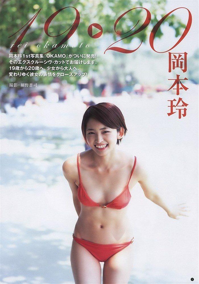 【画像】岡本玲ちゃんのひっそりリリースされたエロいグラビアをまとめました。0049manshu