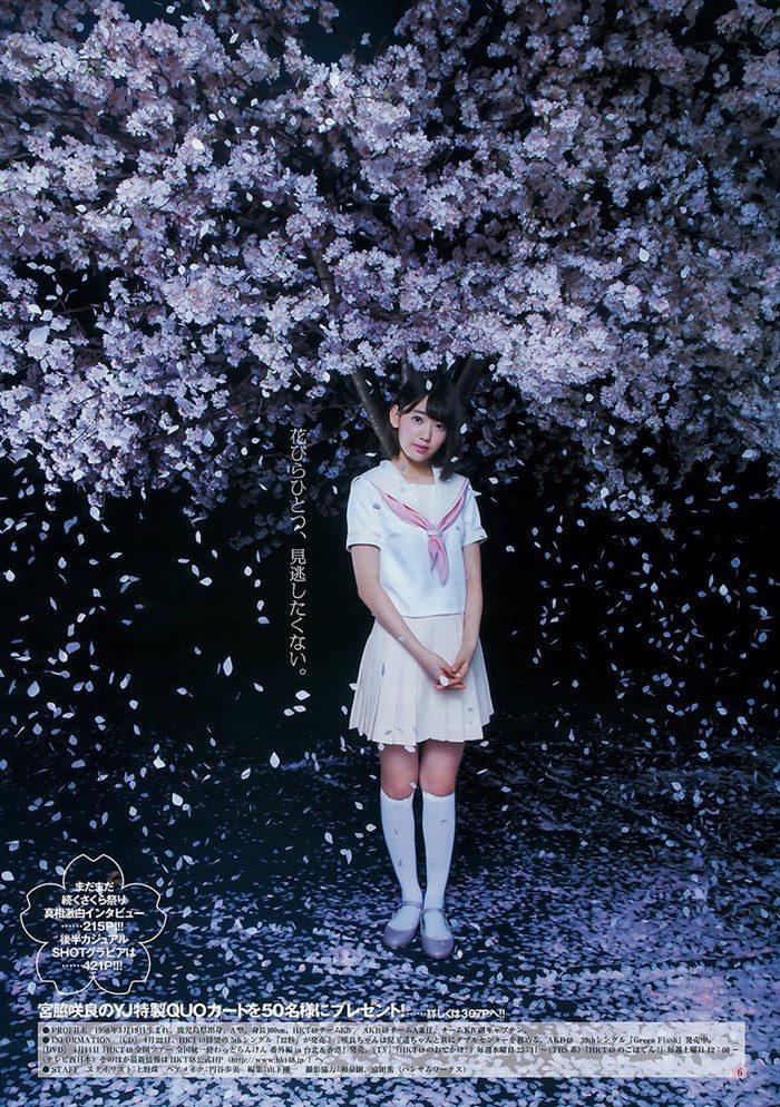 【画像】HKT宮脇咲良ちゃんの大人ボディが遂に完成!これは勃起不可避ですわ…。0027manshu