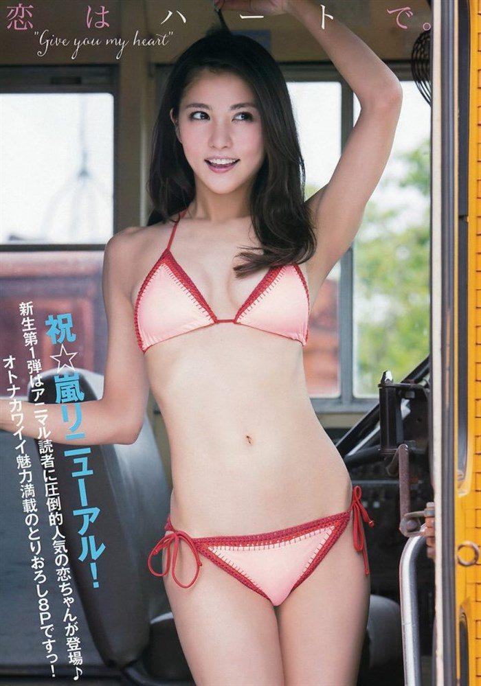 【画像】石川恋ちゃんのわがままボディで抜かずには居られない即ハボグラビア!!0051manshu
