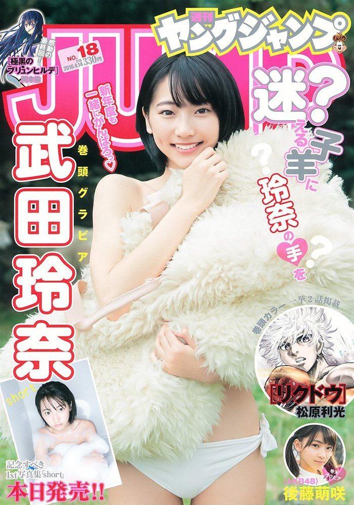 【画像】武田玲奈の身体が堪能できるマガジングラビアまとめはこちらwww0060manshu