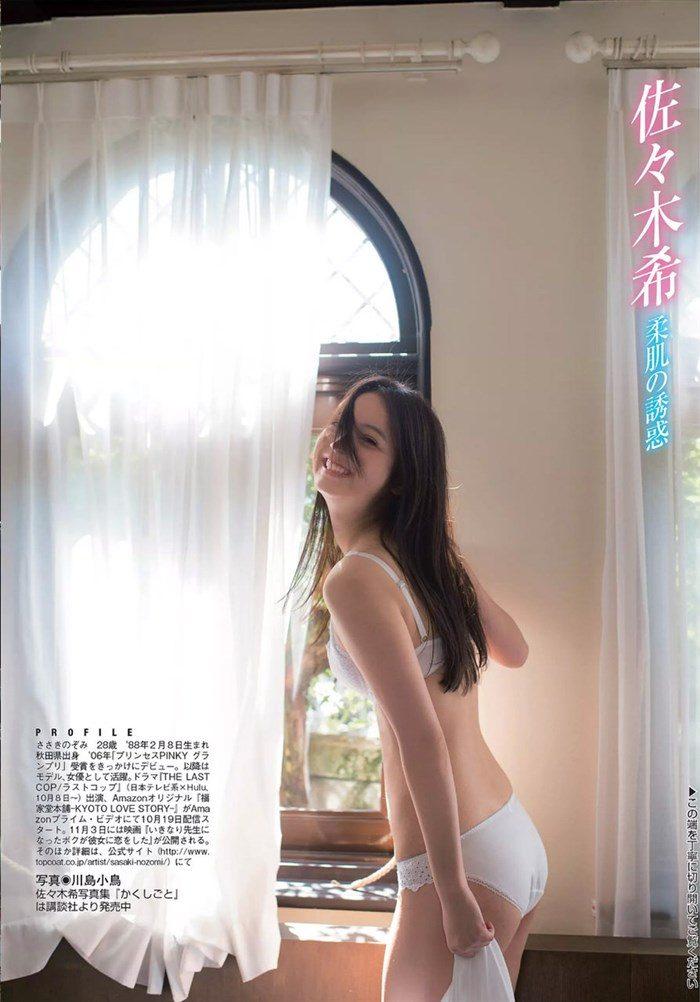 【画像】佐々木希のレースカーテンに透けた裸体がたまんねえええええ0006manshu