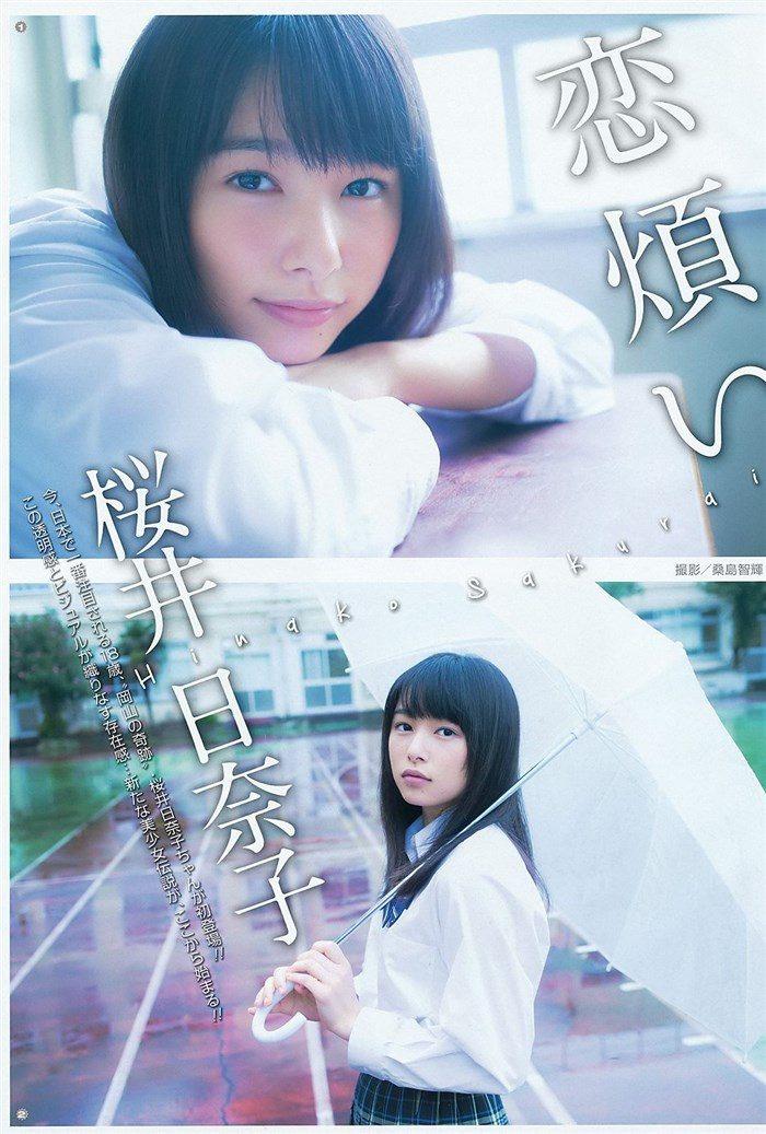 【画像】桜井日奈子の可愛すぎる写真集で萌え死にたい奴ちょっと来い!!0002manshu