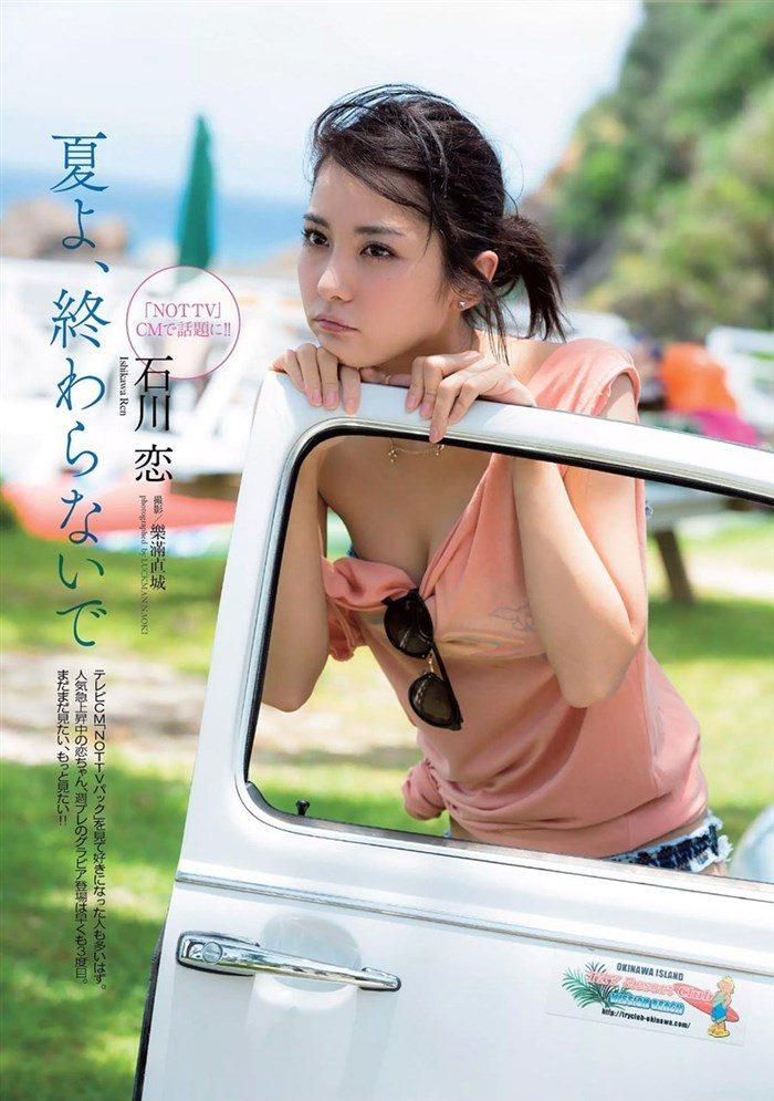 【画像】石川恋ちゃんが週プレで晒した手ぶら写真がokazu過ぎると話題に!!0017manshu