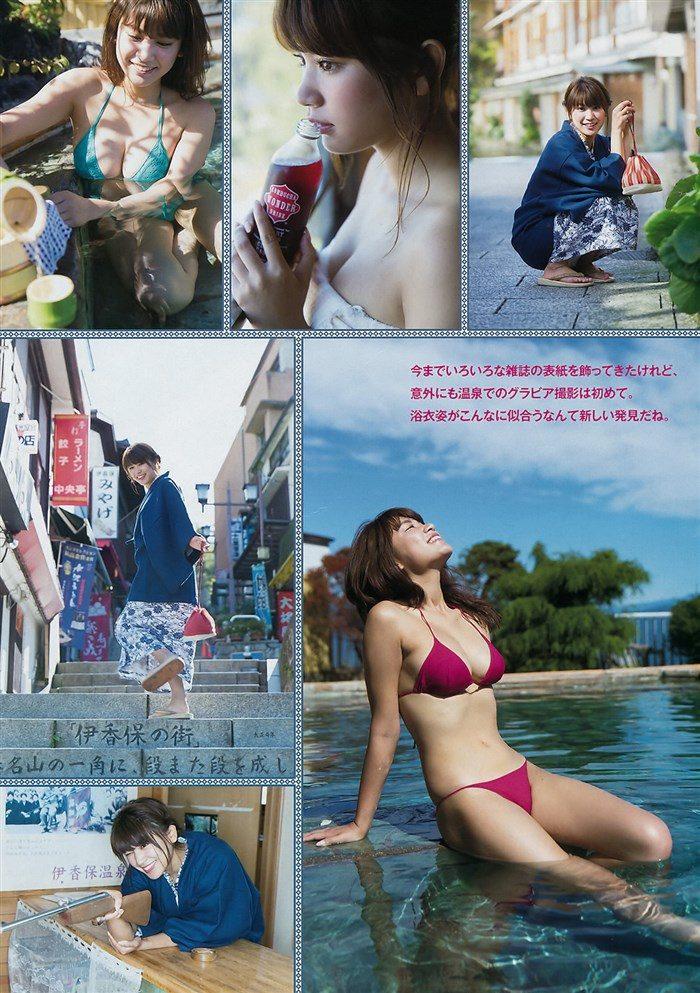 【画像】久松郁実ちゃんがヤングマガジンで青少年の股間を熱くする勃起グラビアを披露!!0100manshu