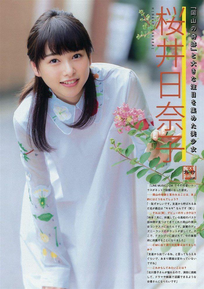 【画像】桜井日奈子の可愛すぎる写真集で萌え死にたい奴ちょっと来い!!0018manshu