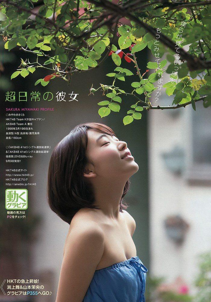 【画像】HKT宮脇咲良ちゃんの大人ボディが遂に完成!これは勃起不可避ですわ…。0005manshu