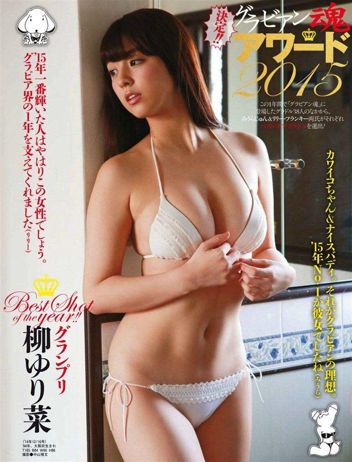 【画像】柳ゆり菜 出来る限り高画質なグラビア画像をまとめた58枚!!0016manshu