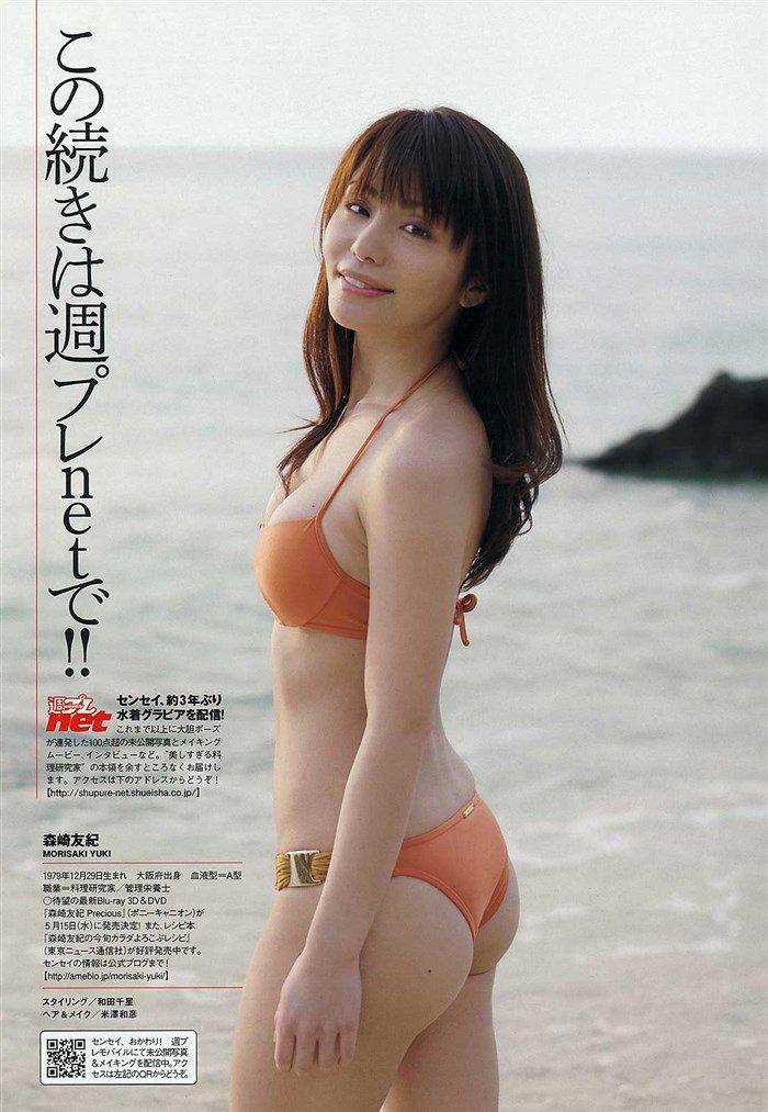 【画像】森崎友紀さん、自慢のドスケベボディで週プレ読者を魅了!!!0014manshu