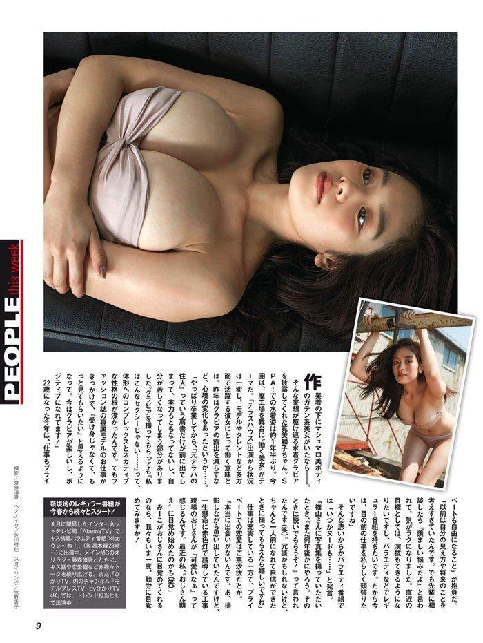 【フルコンプ画像】あれ?筧美和子の乳首ポチッてね??????他108枚0059manshu