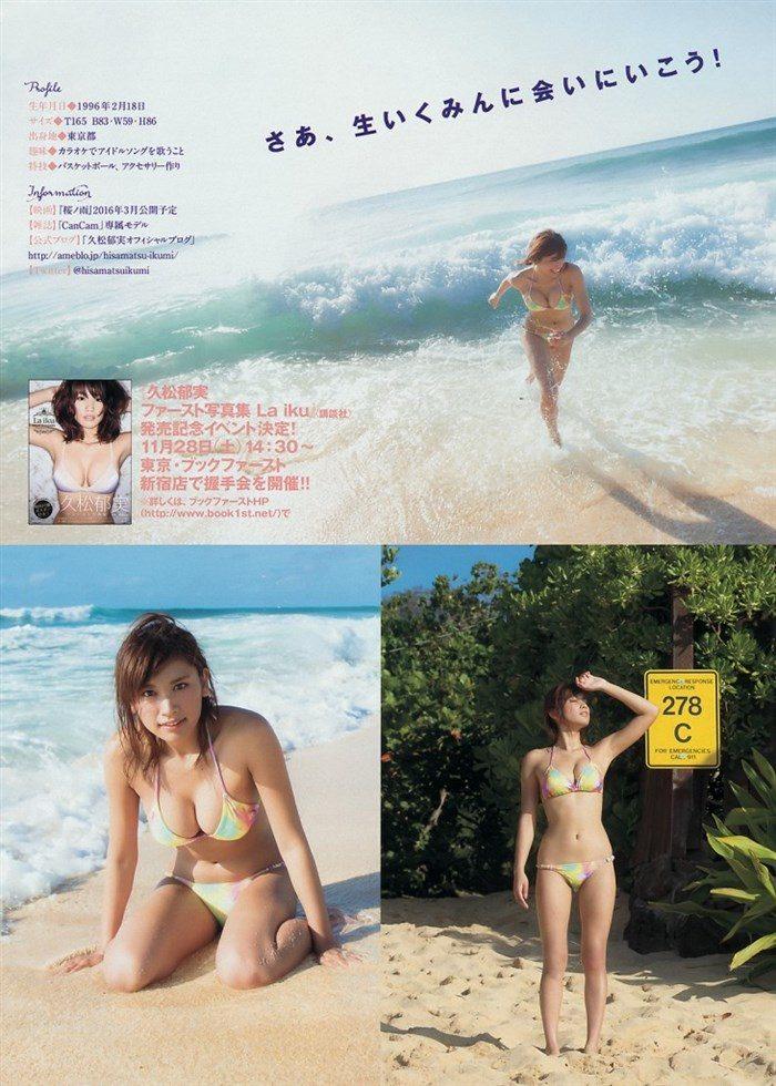 【画像】久松郁実ちゃんがヤングマガジンで青少年の股間を熱くする勃起グラビアを披露!!0043manshu
