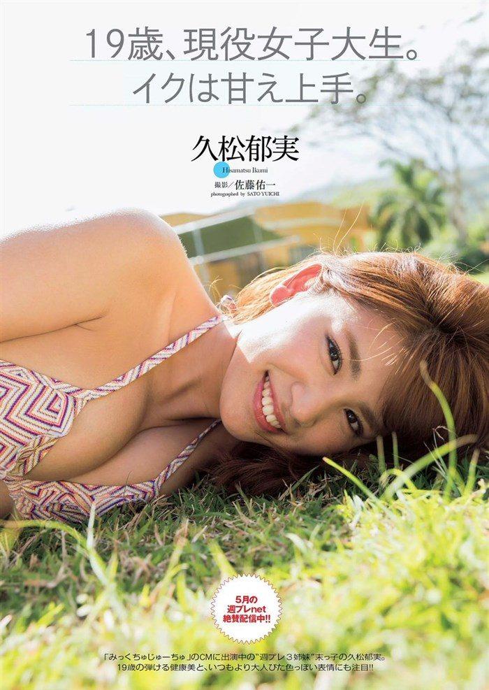 【画像】久松郁実ちゃんがヤングマガジンで青少年の股間を熱くする勃起グラビアを披露!!0016manshu