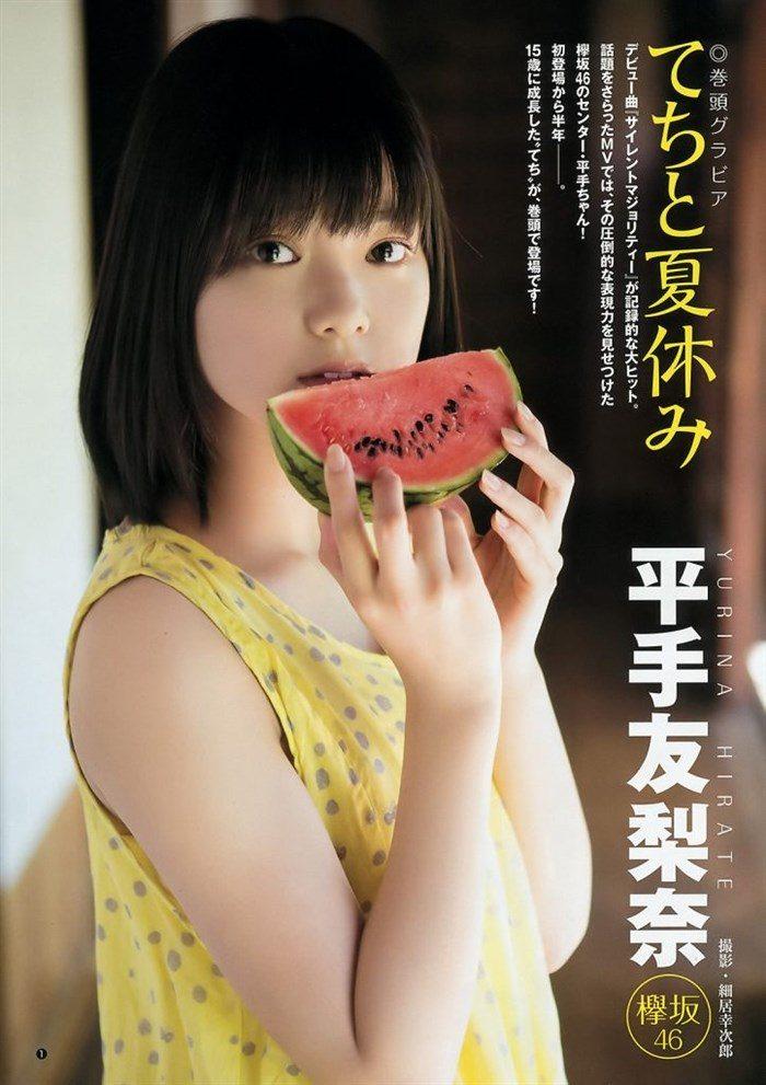 【画像】欅坂平手友梨奈とかいうスーパーエースの微エログラビアまとめ!!0003manshu