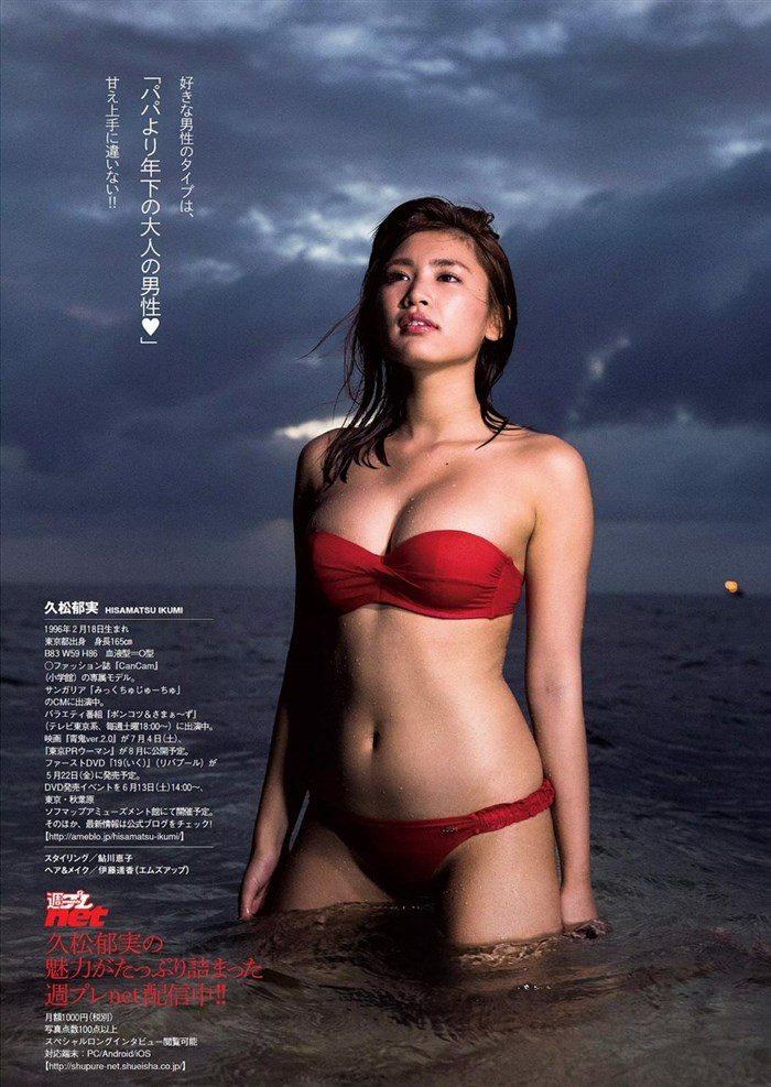 【画像】久松郁実ちゃんがヤングマガジンで青少年の股間を熱くする勃起グラビアを披露!!0008manshu