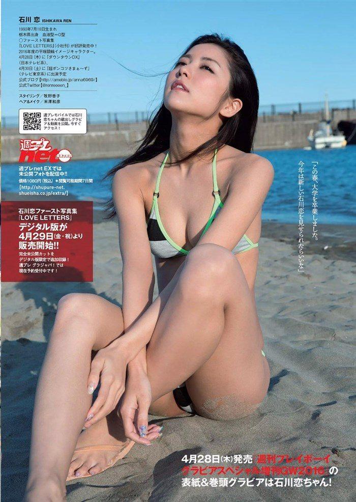 【画像】石川恋ちゃんが週プレで晒した手ぶら写真がokazu過ぎると話題に!!0023manshu