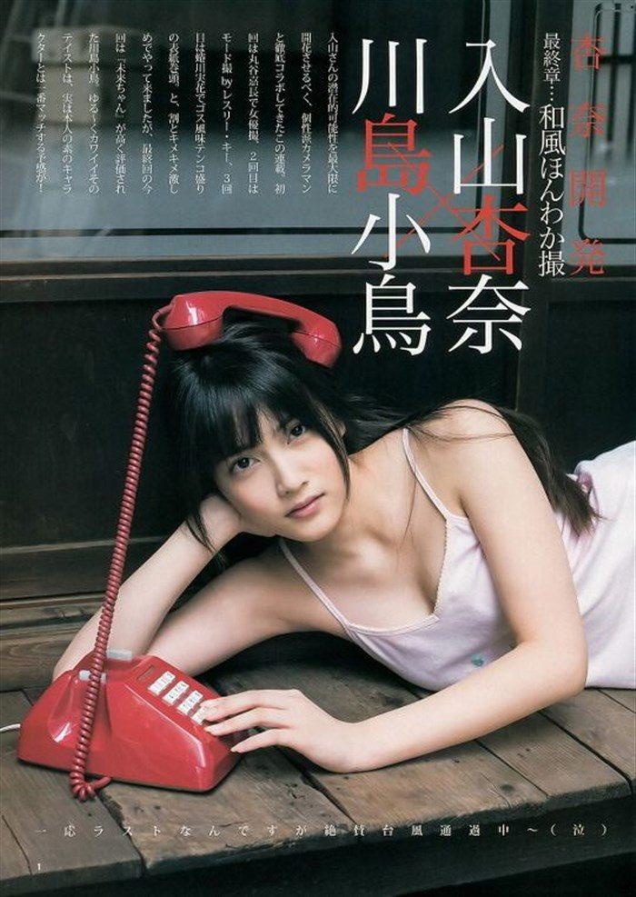 【フルコンプ画像】入山杏奈ちゃんの大人ボディを堪能するにはこの142枚で!!0038manshu